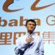Waardevolle adviezen van top-entrepreneur Jack Ma Jack Ma carriere ondernemerschap alibaba model van aandacht gastvrijheid gasten gastvrij zijn gastvrijheid service kwaliteit aandacht veiligheid vertrouwen the connect effect Mind Your Guest Robert Bosma training hospitality klantvriendelijkheid